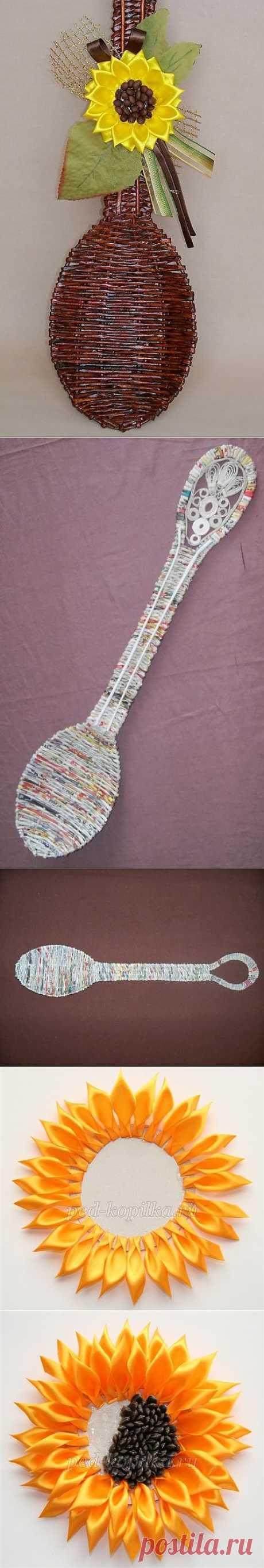 Плетение из газет. Декоративная ложка с подсолнухом в технике канзаши.