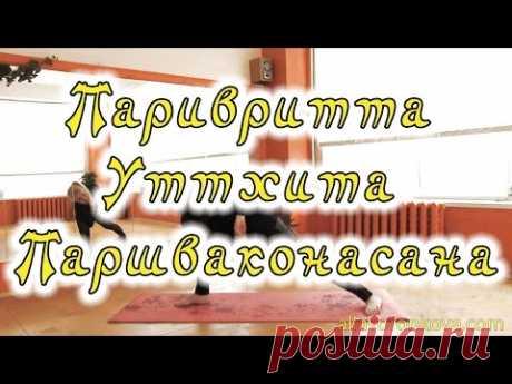 Йога асаны - Паривритта Уттхита Паршваконасана