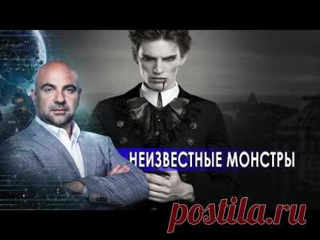 """Неизвестные монстры. «Как устроен мир"""" с Тимофеем Баженовым (24.11.20)."""
