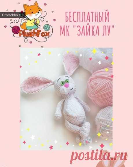 Зайка Лу / Вязание игрушек / ProHobby.su   Вязание игрушек спицами и крючком для начинающих, мастер классы, схемы вязания