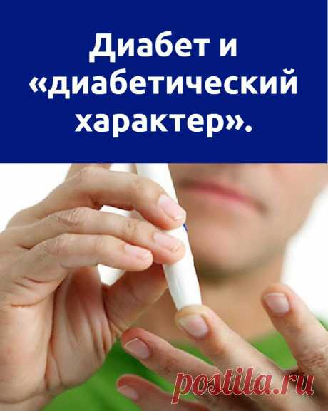 Диабет и «диабетический характер».