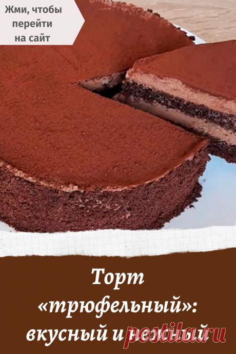 Торт «трюфельный»: вкусный и нежный