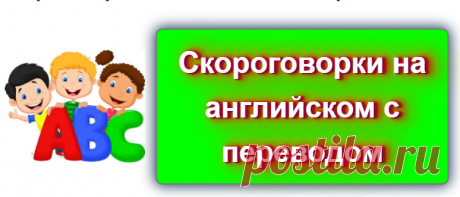 📖  Скороговорки на английском с переводом https://blog-citaty.blogspot.com  #цитата #цитаты #Blog_citaty