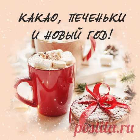 Новогодняя открытка с добрым утром, скачать картинку на instapik