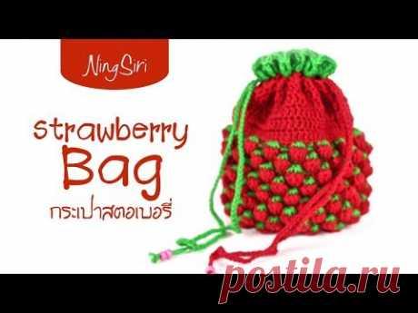 กระเป๋าสตอเบอร์รี่ แบบง่ายๆ | NingSiri Crochet