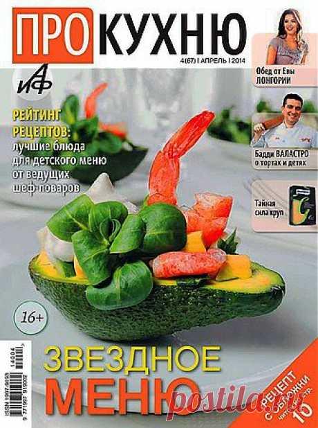 Про кухню № 4 2014.pdf — Яндекс.Диск