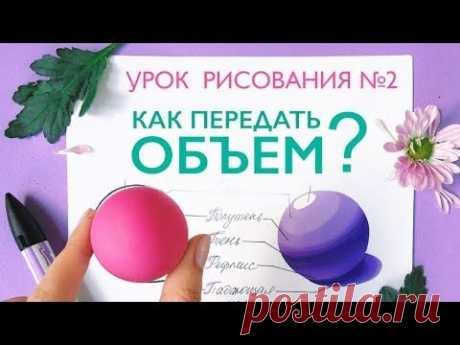 HOW to DRAW VOLUME with the WATER COLOR?\/\/we Learn to draw the technician of the OTMYVKA \/ Basis of drawing together! - YouTube