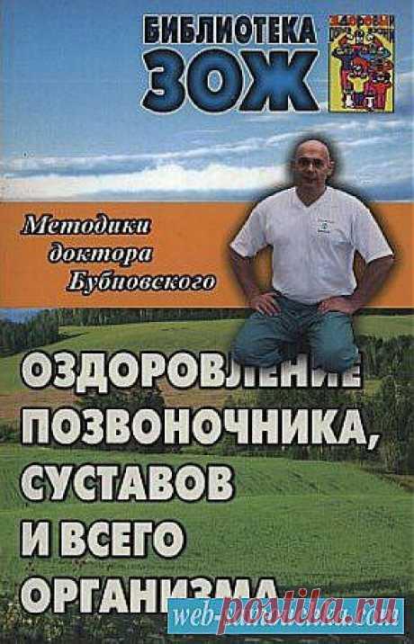 Скачать Бубновский С.М. - Оздоровление позвоночника, суставов и всего организма бесплатно