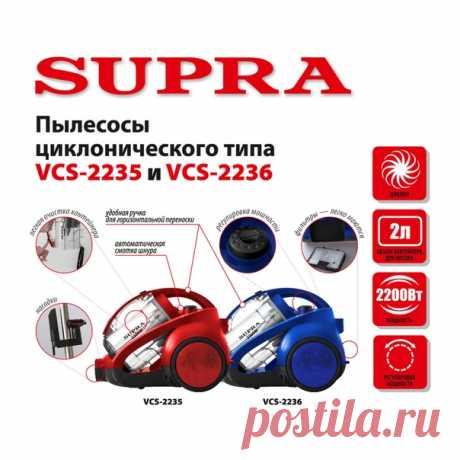 Встречайте, пылесосы циклонического типа и почти циклопических возможностей SUPRA VCS-2235 и VCS-2236! Это очень производительные машины мощностью 2200 Вт (мощность всасывания - 400 Вт), которые не дадут пыли, мусору и грязи ни единого шанса оставаться в вашем доме. Для нарушителей чистоты предназначена строгая камера объемом до 2 литров. Несмотря на всю свою строгость, контейнер легко чистить. Также легко моются и постоянные антистатические фильтры, рассчитанные на весь срок жизни прибора.…