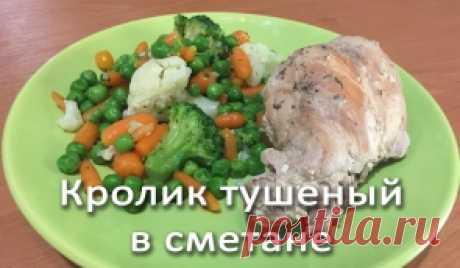 Кролик тушеный в сметане - Рецепты пошагово