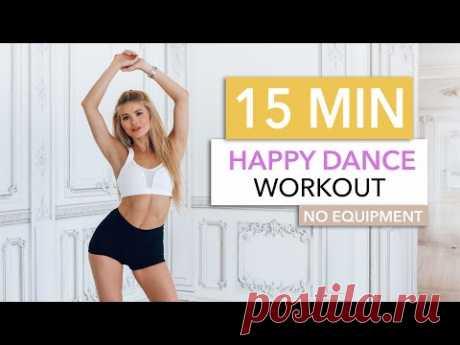 15 MIN HAPPY DANCE WORKOUT - burn calories and smile / No Equipment I Pamela Reif