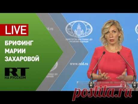 Брифинг официального представителя МИД Марии Захаровой (9 июля 2020)