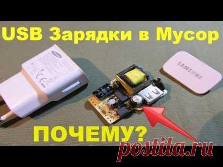 Про USB Зарядки это надо знать.