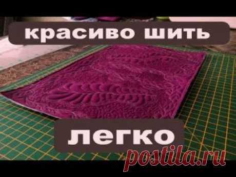 Как красиво шить? уроки художественной стежки домашняя работа легко