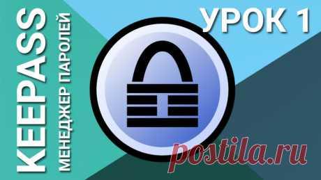 KeePass - бесплатный менеджер паролей  СМ. 5 ВИДЕО Бесплатный менеджер паролей для Windows с открытым исходным кодом. Позволяет хранить пароли в хорошо зашифрованной базе данных, доступ к которой закрыт одним мастер паролем или ключевым файлом