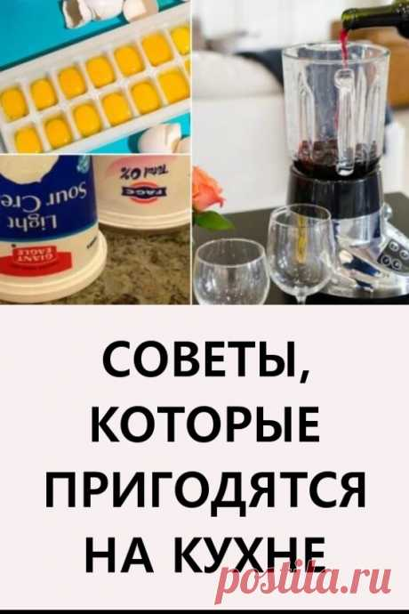 Советы, которые пригодятся на кухне. Мы подобрали 15 кухонных советов, которые превратят быт в забаву. #кулинария #рецепты #еда #полезныесоветы #кухонныехитрости #кулинарныехитрости