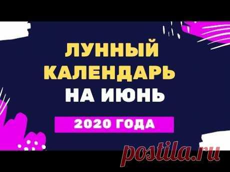 Лунный календарь на июнь 2020 года