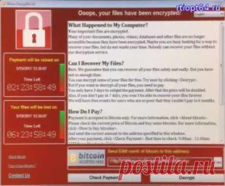 Что делать, файлы зашифрованы WannaCryptor ? - 18 Мая 2017 - Вымогатели-блокеры