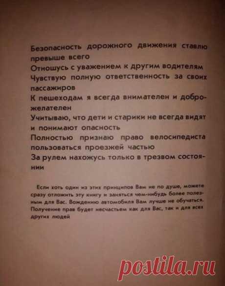 Первая страница учебника по вождению в СССР, 1989 год