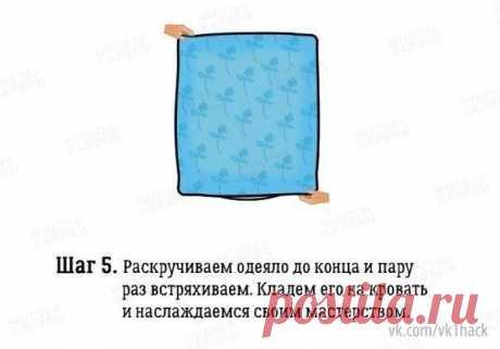 Легкий способ заправить одеяло в пододеяльник — Полезные советы