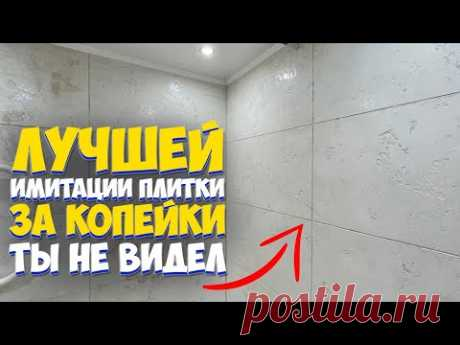✅ ИМИТАЦИЯ ПЛИТКИ | БЫСТРЫЙ РЕМОНТ ВАННОЙ СВОИМИ РУКАМИ ЗА КОПЕЙКИ от А до Я | Bathroom renovation