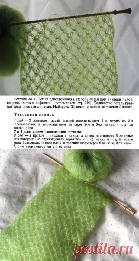 Невесомая ажурная сеточка спицами — Сделай сам, идеи для творчества - DIY Ideas