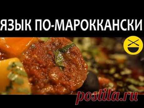 ГОВЯЖИЙ ЯЗЫК. Арабский секрет очень вкусного говяжьего языка / Maghreb beef tongue recipe