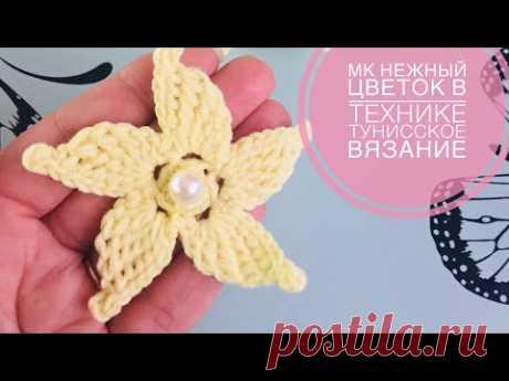 Нежный цветок в технике тунисское вязание МК вязание крючком / tunisian flower crochet pattern