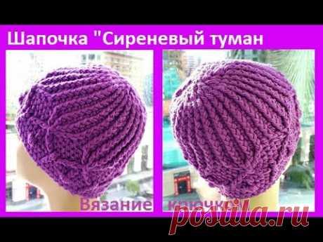 "Шапка ""Сиреневый туман"" Вязание КРЮЧКОМ , crochet hat ( Шапки № 173)"