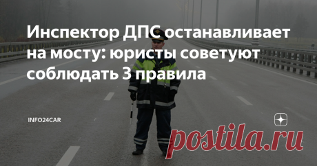 Инспектор ДПС останавливает на мосту: юристы советуют соблюдать 3 правила