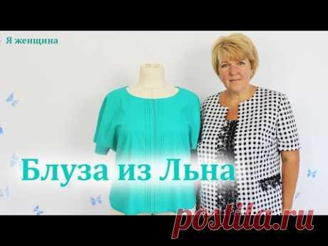Блуза из Льна со складками по переду. Легкая блузочка на Лето