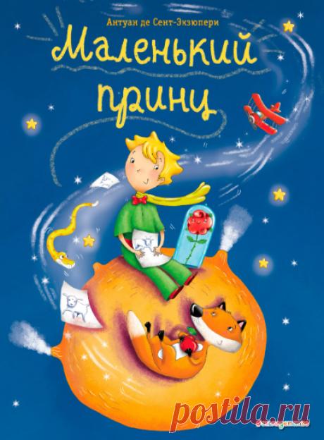Антуан Де Сент-Экзюпери / Маленький принц » Сказки онлайн для детей слушать или читать.