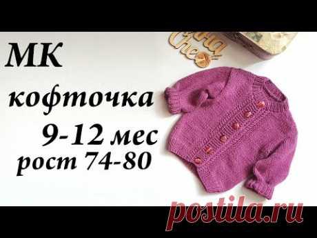 Мастер-класс кофточка на ребенка 9 - 12 месяцев \ рост 74 - 80 см \ подробный МК \ УльянаChe