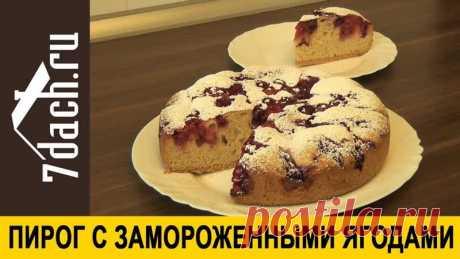 Пирог с замороженными ягодами в мультиварке    Из замороженного урожая можно приготовить очень много блюд. Попробуйте сделать простой пирог с замороженными ягодами - подойдут практически любые. Что приготовить из замороженных овощей и ягод - https://youtu.be/tgNxlG65s5o   Ингредиенты для пирога:  - 150 г сливочного масла или маргарина,  - 150 г сахара,  - 1,5 стакана муки,  - 3 яйца,  - 1,5 - 2 стакана ягод,  - 1 ст. ложка разрыхлителя или 1 ч. ложка гашёной соды,  - 1.5 -...