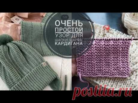 Очень простой узор спицами для вязания шапок, шарфов, кардиганов.