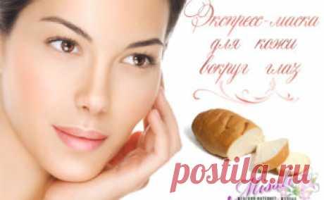 Экспресс-маска для кожи вокруг глаз из белого хлеба и молока