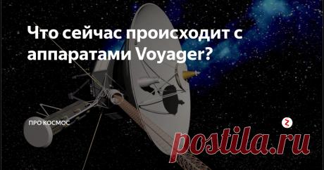Что сейчас происходит с аппаратами Voyager? Космические корабли Voyager 1 и  Voyager 2 вышли за пределы нашей солнечной системы. Корабли-долгожители уже несколько десятков лет бороздят космическое пространство и на данный момент являются наиболее удаленными земными объектами от Солнца. Voyager 2 Хочу напомнить, что Вояджеры находятся в космосе с 1977 года и до сих пор передают ценнейшую информацию на поверхность нашей планеты.