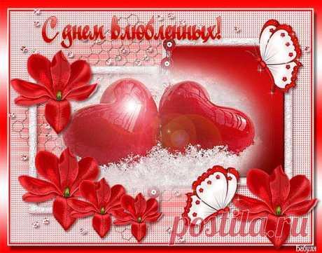 День святого Валентина и святого Трифона – ♥ День Рождения!! • Поздравляйте Друзей, Родных и Близких !!, пользователь Людмила Шапасе   Группы Мой Мир