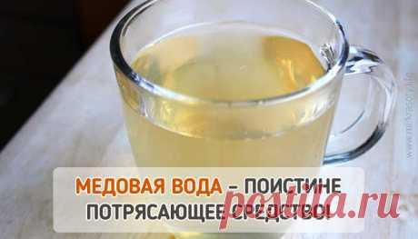 Медовая вода изгонит паразитов, наладит работу ЖКТ, поможет похудеть и еще 27 полезных свойств!