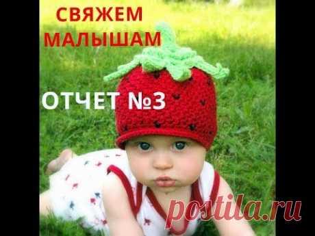 """Совместный проект """"Свяжем малышам"""" Отчет №3"""