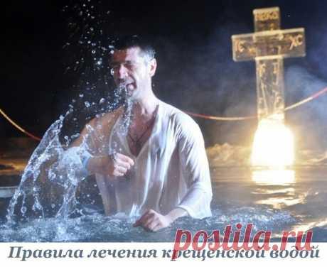 В ночь с 18 на 19 января православные христиане во всем мире отмечают один из самых чтимых своих праздников – Крещение Господне, называемый также Богоявление.  КОГДА НАБИРАТЬ ВОДУ?  Итак, если вас замучили недуги, запаситесь целебной крещенской водой. Эта вода, набранная в ночь с 18-го на 19 января, с 0 часов 10 минут до 1 часа 30 минут или чуть позже, испокон века считалась чудотворной. В это время «открывается небо» и молитва, обращенная к Богу, будет услышана.  Наши баб...