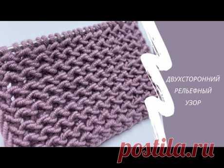 Рельефный узор спицами - двухсторонний узор спицами.Узор для кардигана, свитера и шапки.Мастер класс