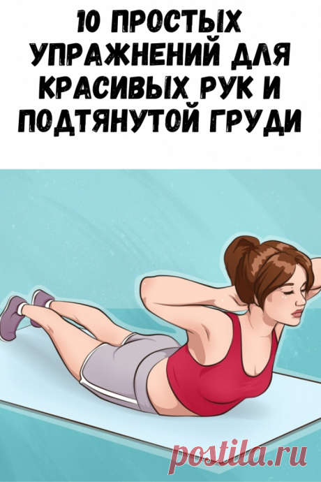 10 simple exercises for beautiful hands and the tightened breast