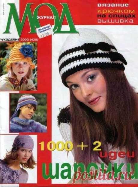 Журнал мод - 425 — Яндекс.Диск