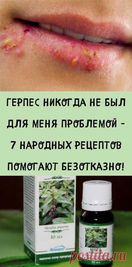 Герпес — одна из самых коварных болезней. И даже если эта хворь протекает в легкой форме и тревожит тебя лишь раз в полгода, приятного в этом мало… Особенно раздражает характерная сыпь на губах…