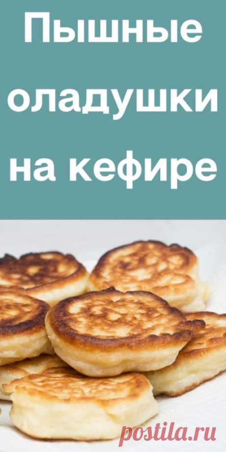 Пышные оладушки на кефире - likemi.ru