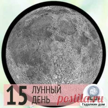 Лунный календарь на 6 июня 2020 года