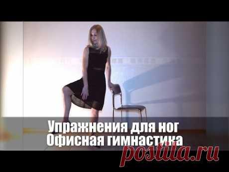 Гимнастика для коленей и тазобедренных суставов, 3 часть - офисный вариант