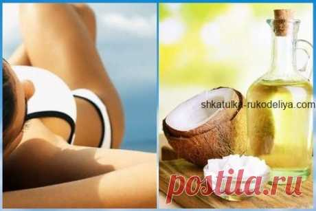 Три способа сделать красивый загар с помощью кокосового масла Летом мы мечтаем о красивом бронзовом загаре. К сожалению, большинство масел для загара имеющихся в торговой сети, часто содержат много вредных и даже токсичных компонентов. Можно ли получить краси…