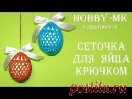 Чехол мешочек для яйца - пасхальный декор крючком
